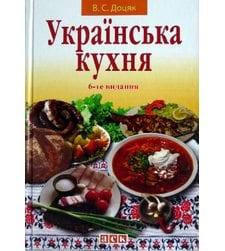Українська кухня