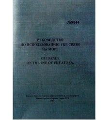 Руководство по использованию УКВ связи на море. Guidance on the use of VHF at sea