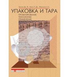 Упаковка и тара: проектирование, технологии, применение
