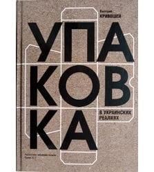 Упаковка в украинских реалиях