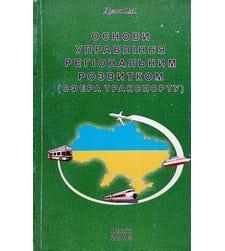 Основи управління регіональним розвитком (сфера транспорту)