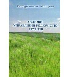 Основи управління родючістю ґрунтів