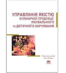 Управління якістю кулінарної продукції лікувального та дієтичного харчування