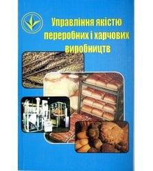 Управління якістю переробних і харчових виробництв