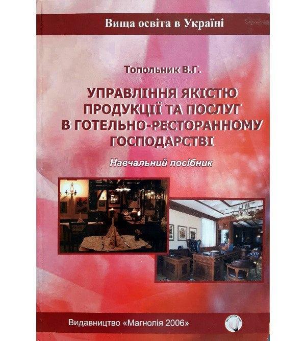 Управління якістю продукції та послуг в готельно-ресторанному господарстві