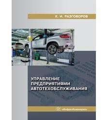 Управление предприятиями автотехобслуживания