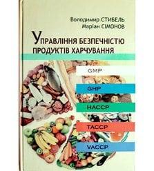 Управління безпечністю продуктів харчування