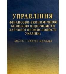 Управління фінансово-економічною безпекою підприємств харчової промисловості України:..