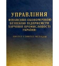 Управління фінансово-економічною безпекою підприємств харчової промисловості України: аналіз і синтез методів