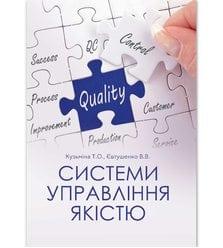 Системи управління якістю