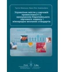 Управління якістю у харчовій промисловості із врахуванням Європейського Харчового Кодексу і міжнародно визнаних стандартів