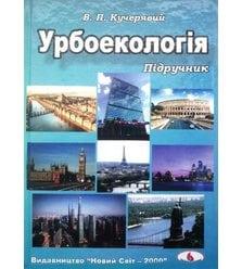 Урбоекологія