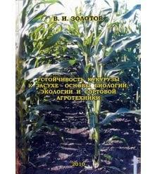 Устойчивость кукурузы к засухе - основы биологии, экологии и сортовой агрот..