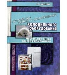 Устройство, ремонт и обслуживание холодильного оборудования