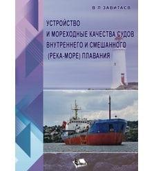 Устройство и мореходные качества судов внутреннего и смешанного (река-море) плавания