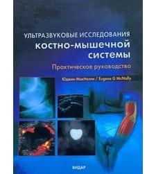 Ультразвуковые исследования костно-мышечной системы