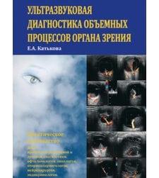 Ультразвуковая диагностика объемных процессов органа зрения