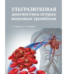 Ультразвуковая диагностика острых венозных тромбозов + СD