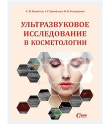 Ультразвуковое исследование в косметологии