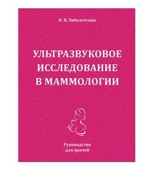 Ультразвуковое исследование в маммологии