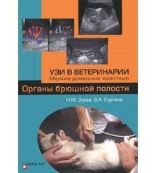 УЗИ в ветеринарии. Мелкие домашние животные. Репродуктивная система самок и самцов. Б..