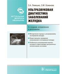 Ультразвуковая диагностика заболеваний желудка: руководство