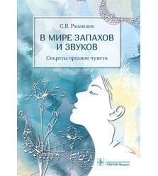 В мире запахов и звуков. Секреты органов чувств