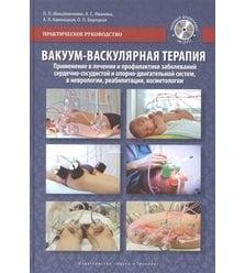 Вакуум-васкулярная терапия. Практическое руководство