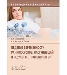 Ведение беременности ранних сроков, наступившей в результате протоколов ВРТ