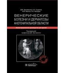 Венерические болезни и дерматозы аногенитальной области