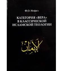Категория «вера» в классической исламской теологии