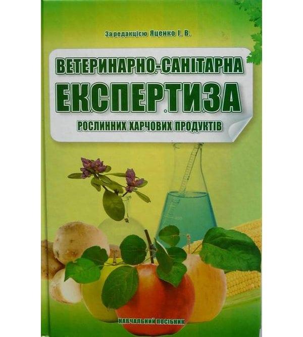 Ветеринарно-санітарна експертиза рослинних харчових продуктів