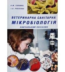 Ветеринарна санітарна мікробіологія