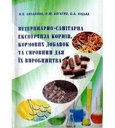 Ветеринарно-санітарна експертиза кормів, кормових добавок та сировини для їх виробництва