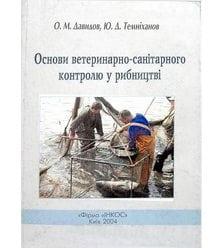 Основи ветеринарно-санітарного контролю в рибництві
