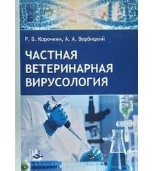 Частная ветеринарная вирусология