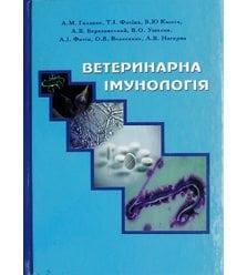Ветеринарна імунологія