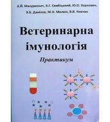 Ветеринарна імунологія. Практикум