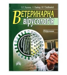 Ветеринарна вірусологія