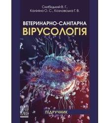 Ветеринарно-санітарна вірусологія