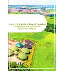 Відходи біогазових установок як сировина для отримання органічних добрив