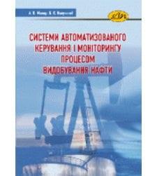 Системи автоматизованого керування і моніторингу процесом видобування нафти