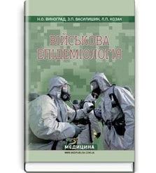 Військова епідеміологія