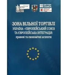Зона вільної торгівлі Україна — Європейський Союз та європейська інтеграція: правові ..