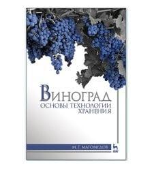 Виноград: основы технологии хранения