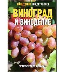 Виноград и виноделие