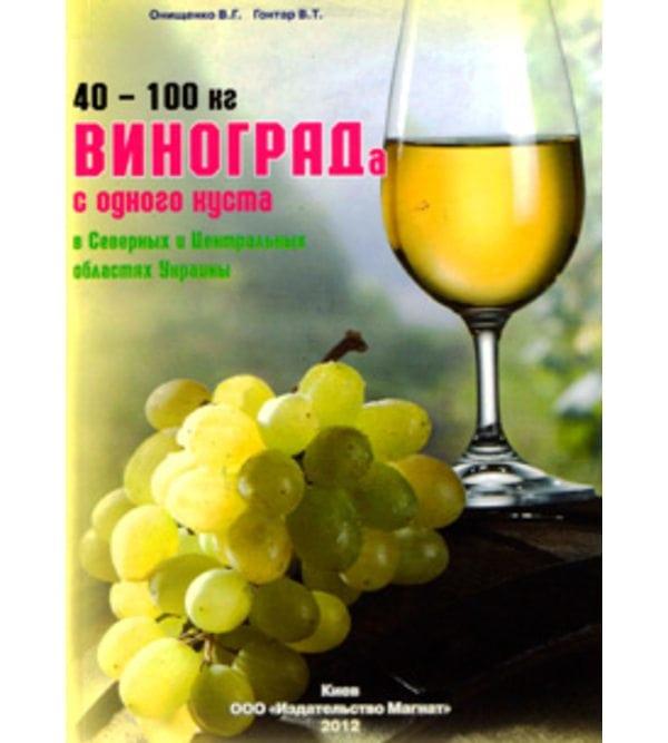 40-100 кг. винограда с одного куста в северных и центральных областях Украины