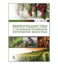 Виноградарство с основами первичной переработки винограда