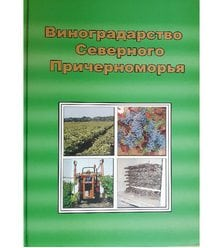 Виноградарство Северного Причерноморья