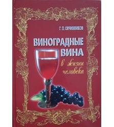 Виноградные вина в жизни человека